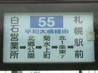 バスの表示板