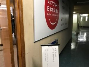 日本体育協会倫理委員会【佐藤直子のテニスがすべて】
