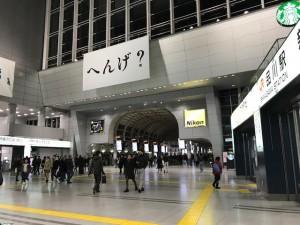 品川駅【佐藤直子のテニスがすべて】