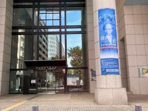 横浜市歴史博物館【佐藤直子のテニスがすべて】