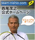 西尾プロ公式ホームページ『team-nishio.com』
