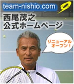 nishio_homepage