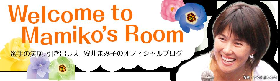 安井まみ子 オフィシャルブログ