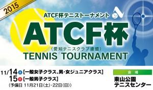 atcf_title_2015