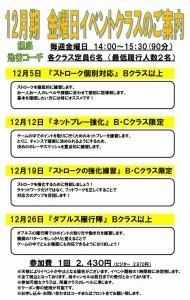 金曜イベント12月