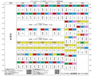 橋本校10月期コーチ担当表
