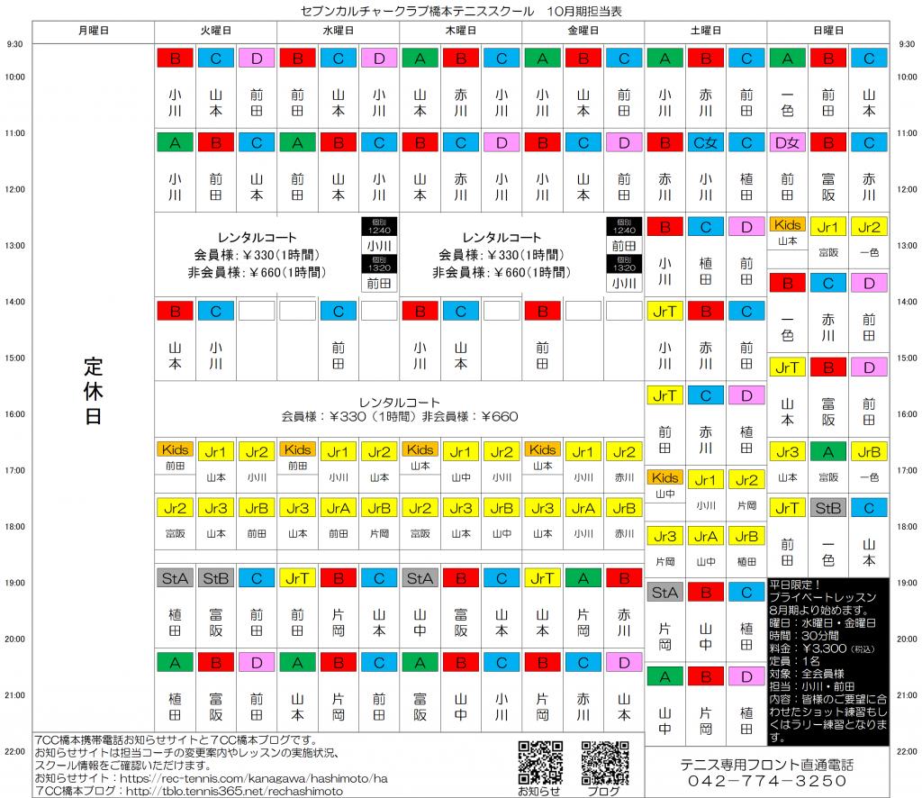 【橋本】202010月期コーチ担当表