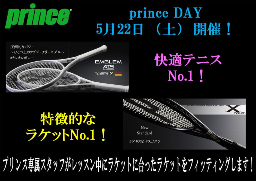 prince day20210522
