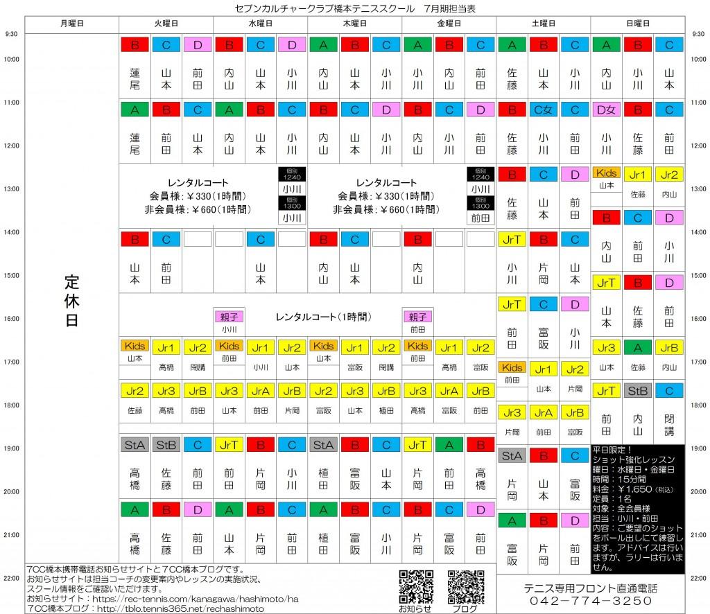 7月期橋本校コーチ担当表