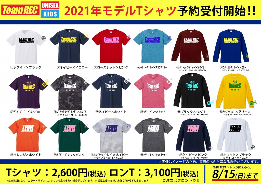 【お客様】2021RECシャツ