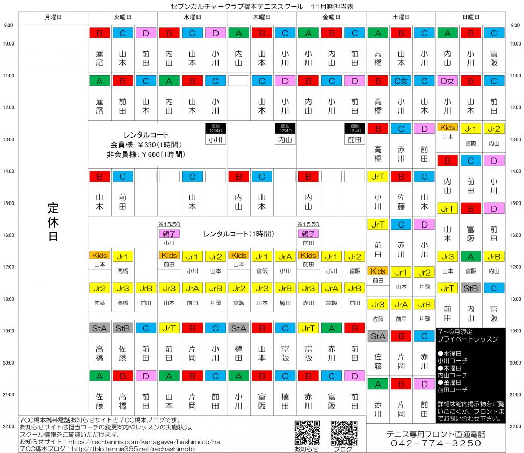 11月橋本