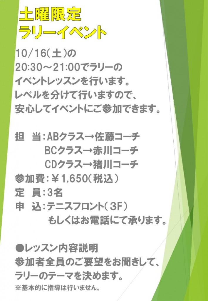 1016土曜ナイター特別レッスン