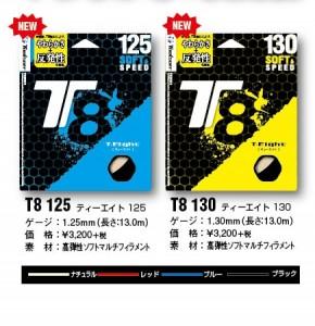 T8 - コピー