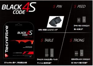 bコード4s1