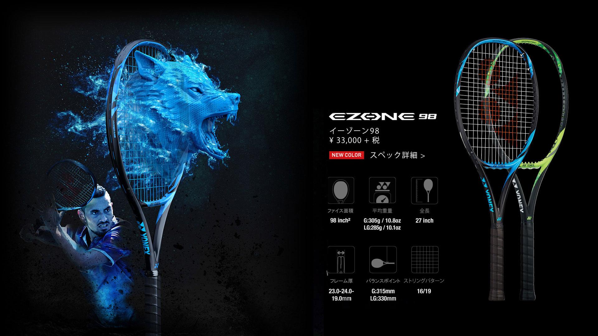 racquets-022