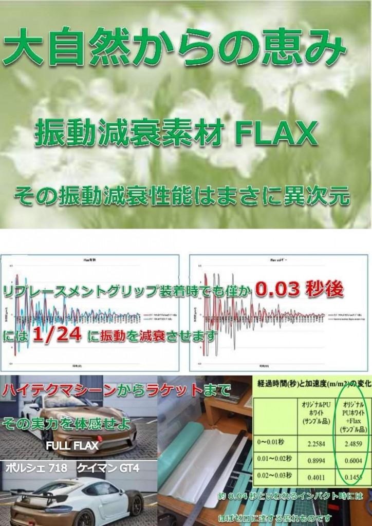 振動減衰素材FLAXFB_IMG_1616245813732