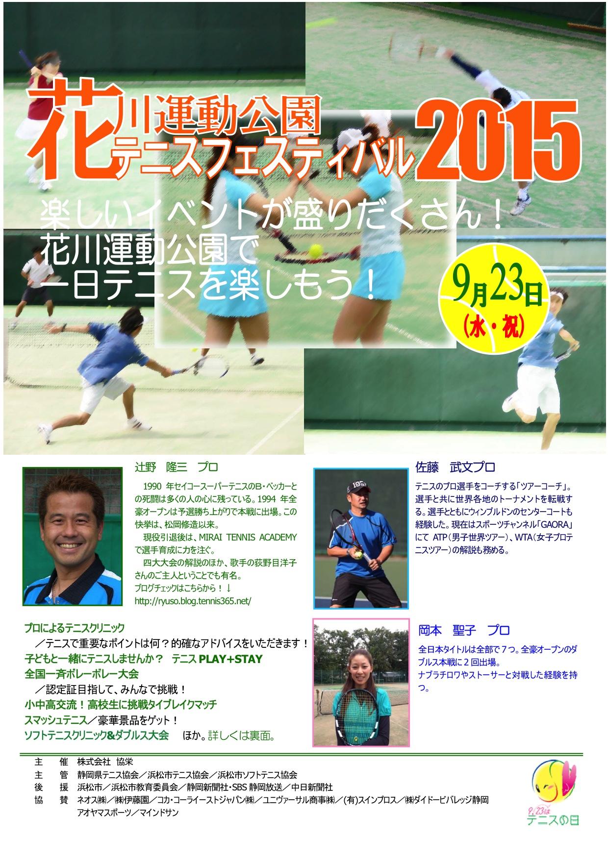 テニスの日2015