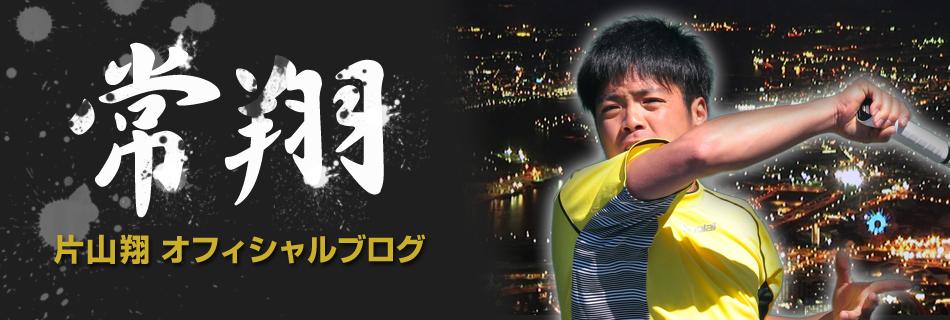 常勝 片山翔オフィシャルブログ