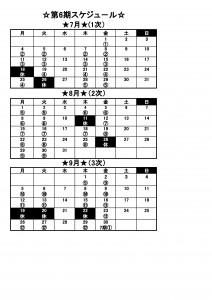 三郷校6期スケジュール表