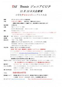 11月大会開催要綱(画像版)