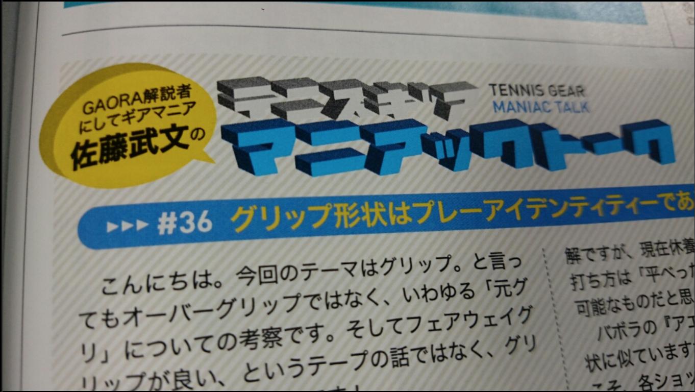 北九州小倉 「テニスショップオン・ザ・ロード」さん【Takefumi Sato硬式ブログ】