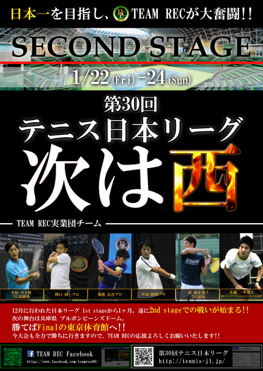 japantennisleague20162ndstage