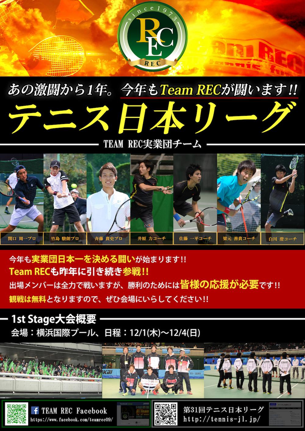 japanleague1ststage_web