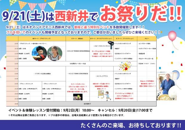 th_テニスの日イベント