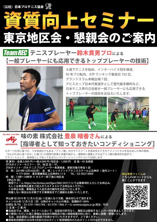 th_jptaseminaer20191216