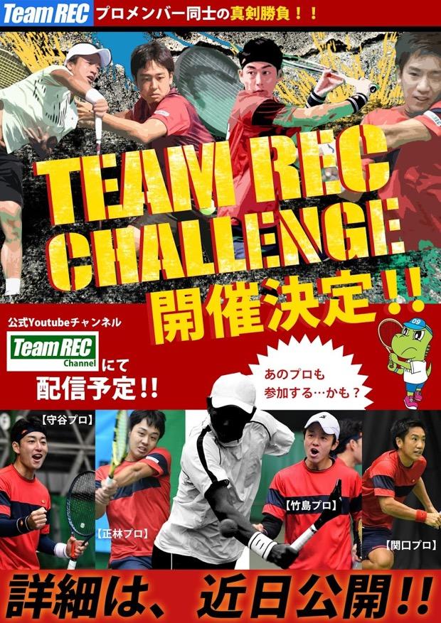 th_teamrecchallenge