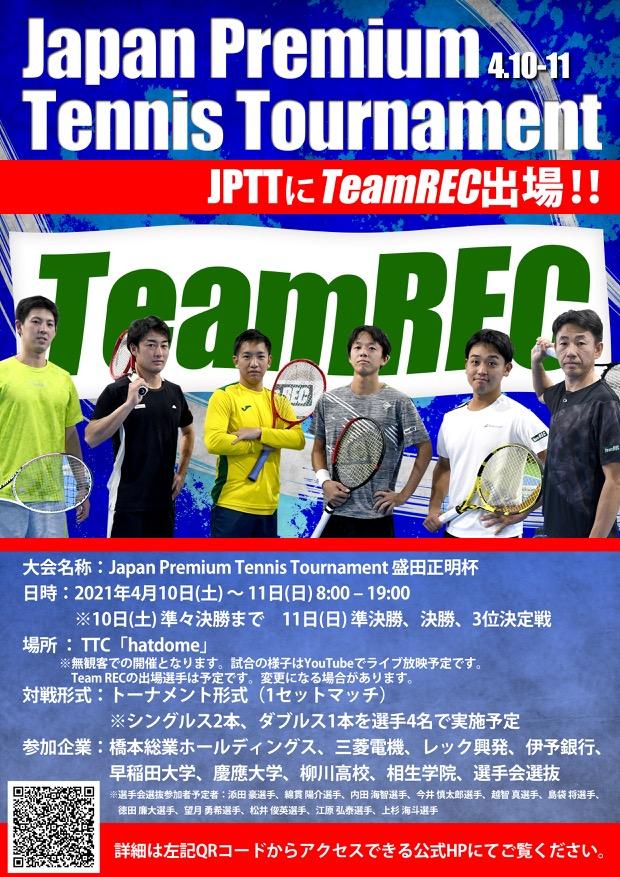 th_JPTTトーナメント