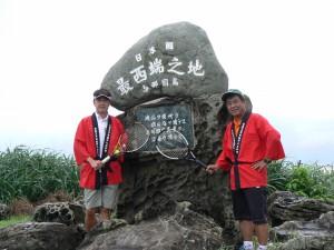 2010年最西端与那国島
