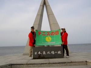 2008年最北端宗谷岬