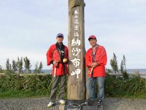 2009年最東端納沙布岬