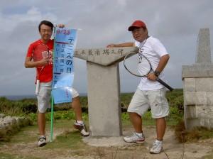 2007年最南端波照間島