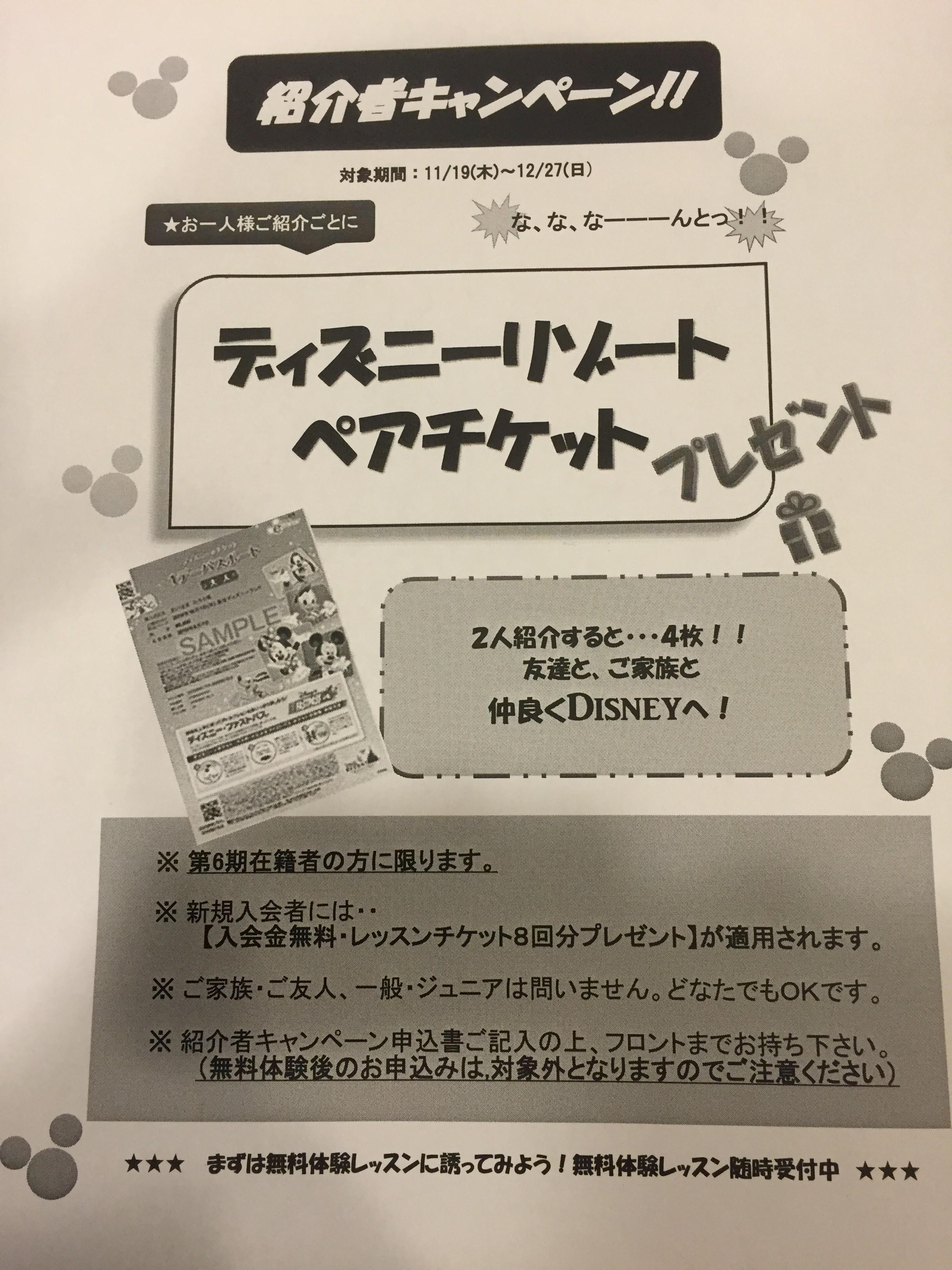 紹介者キャンペーン1120