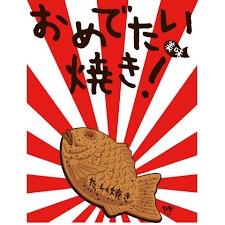 yjimagetaiyaki