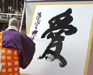 2005kanji