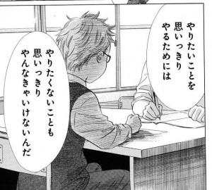 chihayafuru_komano_01