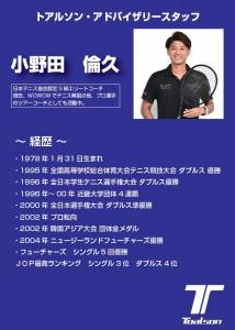 小野田プロ プロフィール