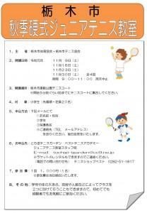 R1秋季ジュニアテニス教室