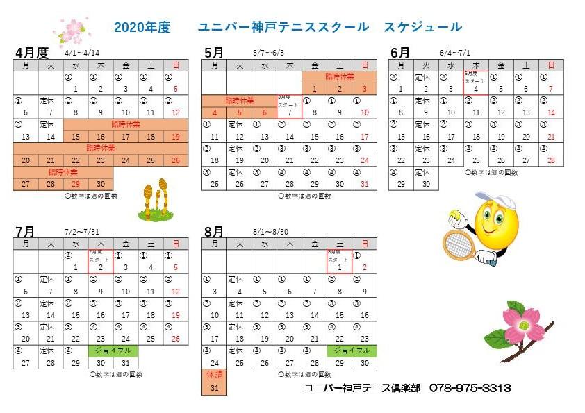 ユニバー 休業告知文・カレンダー関係-2