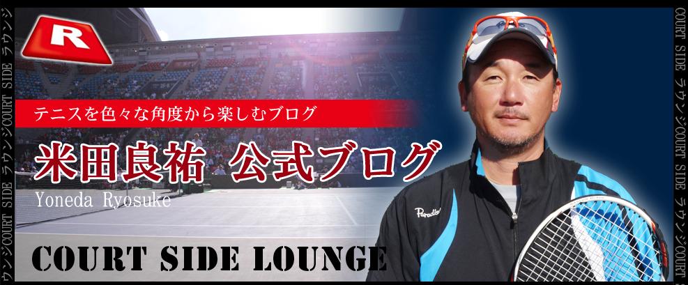 Court Side Lounge 米田良祐オフィシャルブログ