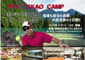 TAKAO CAMP2016