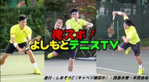 俺スポ!よしもとテニスTV2