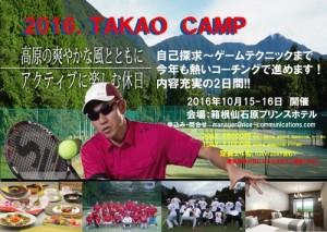 2016 TAKAO CANP-3