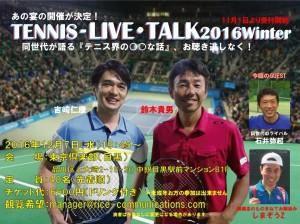 LIVE-TALK2016冬_2
