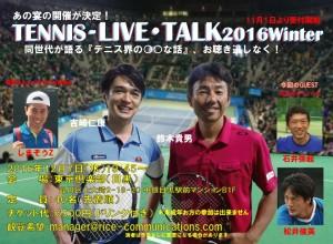 LIVE-TALK2016冬_改訂