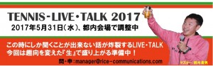 LIVE-TALK2017-2