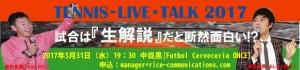 LIVE-TALK2017-11